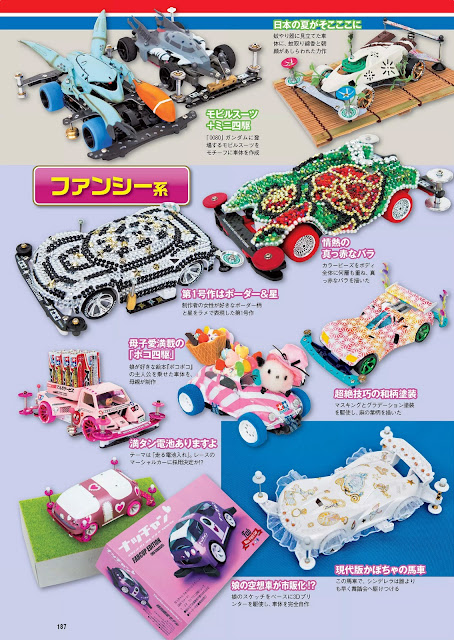 Mini 4WD ミニ四駆 Weekly Playboy No 41 2016