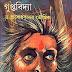 Pratyanta Banglay Guptabidya (প্রত্যন্ত বাংলায় গুপ্তবিদ্যা) by Dr. Probodh Kumar Bhowmik