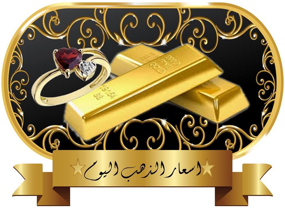 الذهب يرتفع في مصر 14 جنيها