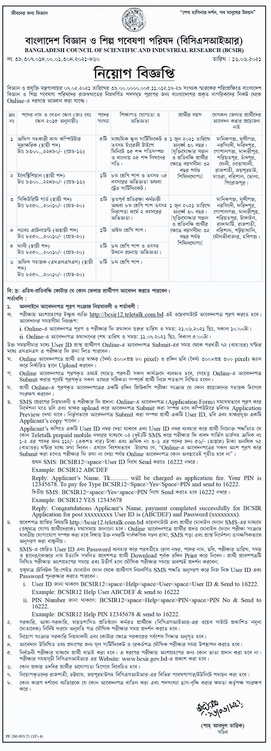 বিজ্ঞান ও প্রযুক্তি মন্ত্রনালয় নিয়োগ 2021