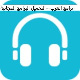 تنزيل برنامج تحويل الفيديو الى صوت Free Audio Converter