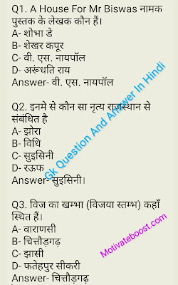 Top gk question and answer in hindi for compitetive exam about india