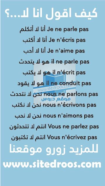 كيف اقول بالفرنسية انا لا.. تعلم النفي بسهولة - الجمل الاكثر تداولا