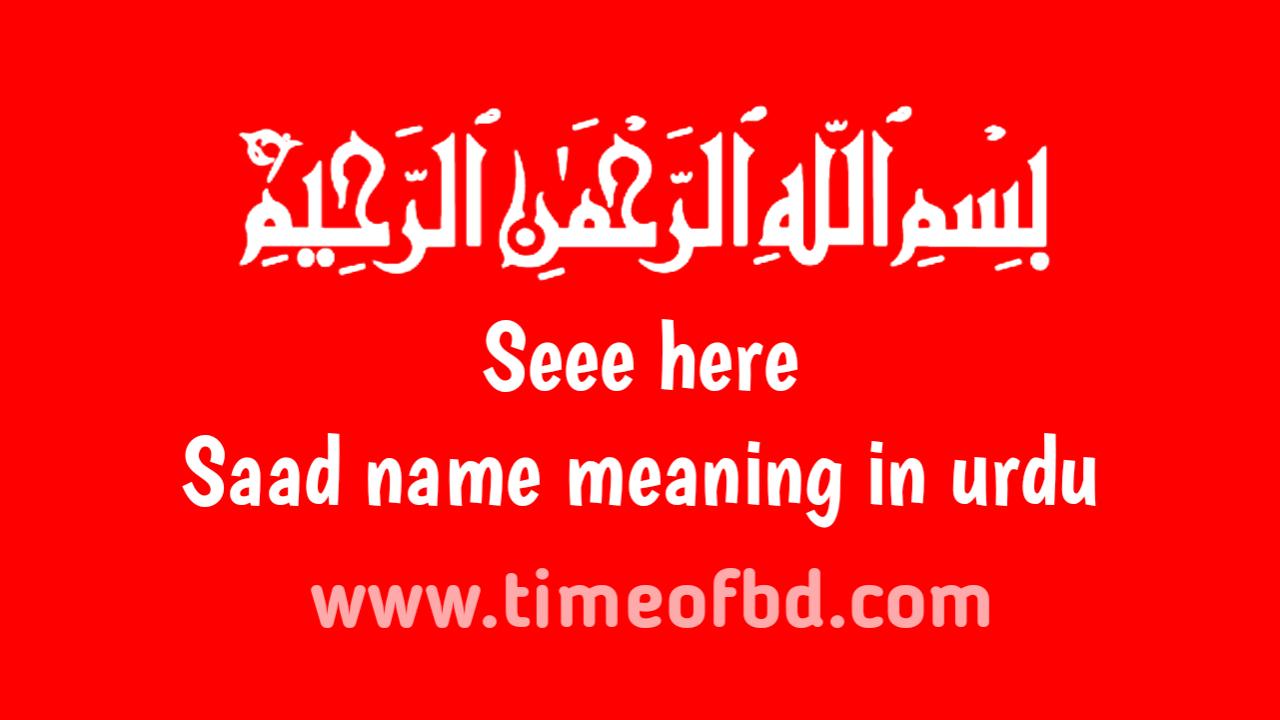 Saad name meaning in urdu, سعد نام کا مطلب اردو میں ہے