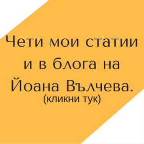 http://www.yoanavalcheva.com/author/yoanaborisova/