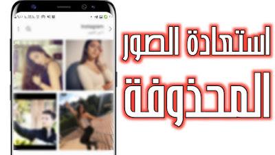 طريقة استعادة الصور و الفيديوهات المحذوفة من هاتفك