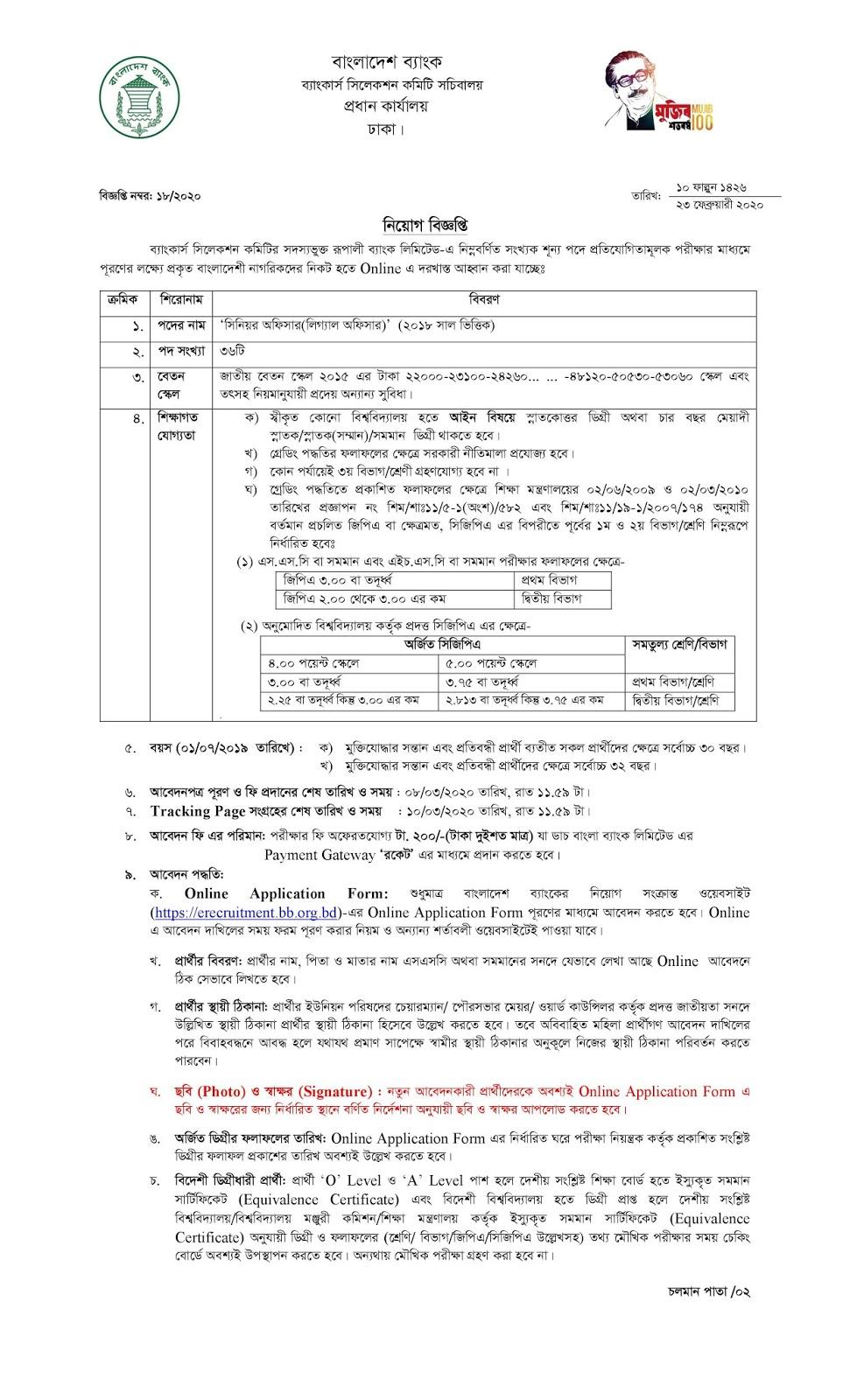 senior officer job circular in bangladesh bank