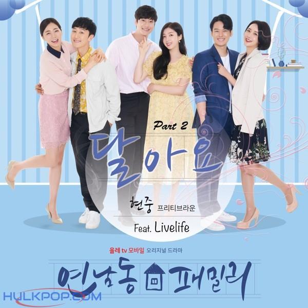 Hyun Joong (M.A.C) – Yeonnamdong family (Original Soundtrack), Pt.2