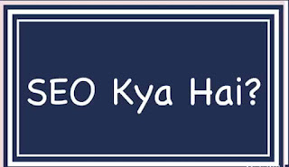 SEO Kya Hai In Hindi And Urdu