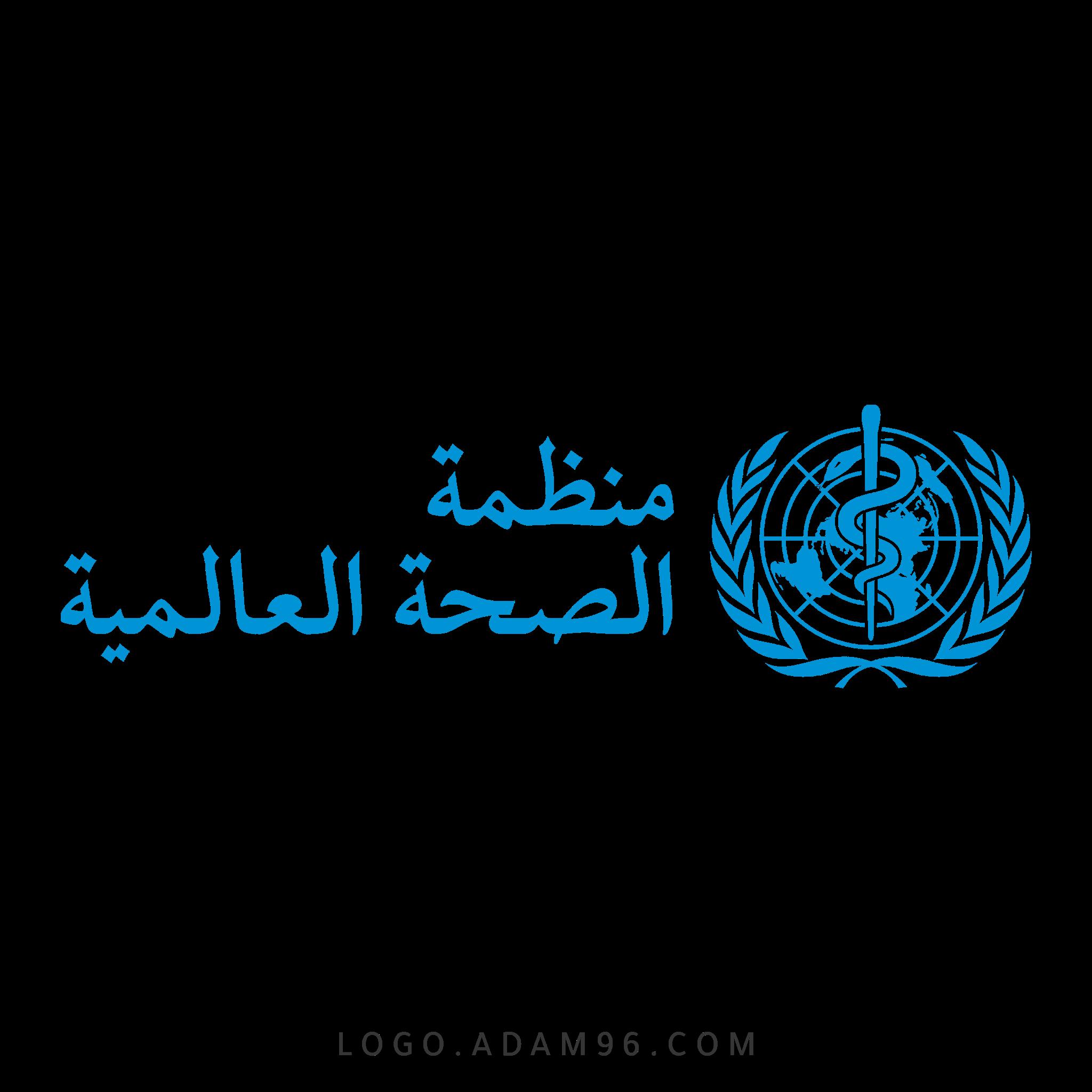 تحميل شعار منظمة الصحة العالمية لوجو رسمي عالي الجودة PNG