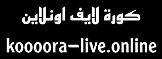 كورة لايف kora live | بث مباشر مباريات اليوم koora live
