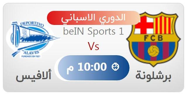مباراة برشلونة ضد ديبورتيفو الافيس 13-2-2021 بث مباشر