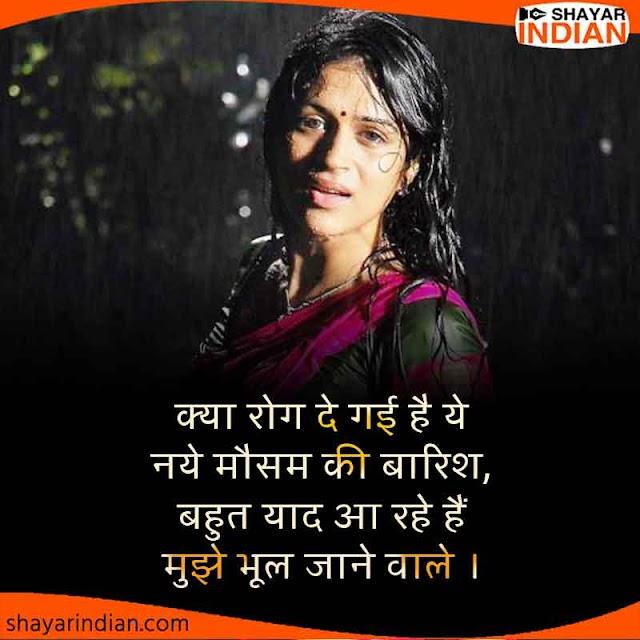 Rog, Mausam, Barish, Yaad, Bhul : Sad Shayari Status in Hindi
