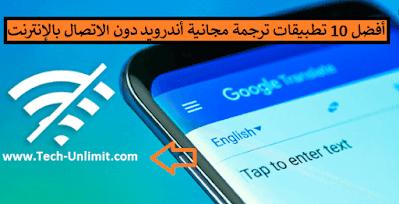 أفضل 10 تطبيقات ترجمة مجانية أندرويد دون الاتصال بالإنترنت