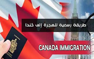 دولة عظمى تعلن فتح باب الهجرة إليها بدون شروط عقد عمل أو لغة