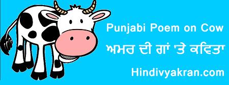 "Punjabi Poem on ""Cow / Meri Gaay"",  ""ਅਮਰ ਦੀ ਗਾਂ 'ਤੇ ਕਵਿਤਾ"" for Kids"