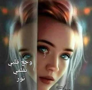 رواية وجع قلبي كاملة بقلمي نور