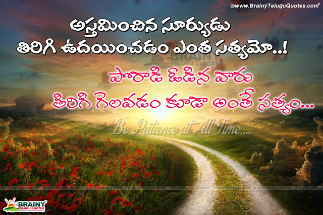 Quotes in Telugu-Motivational Success Quotes in Telugu-Telugu Great Words with hd wallpapers