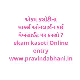 Unit test marks online entry link