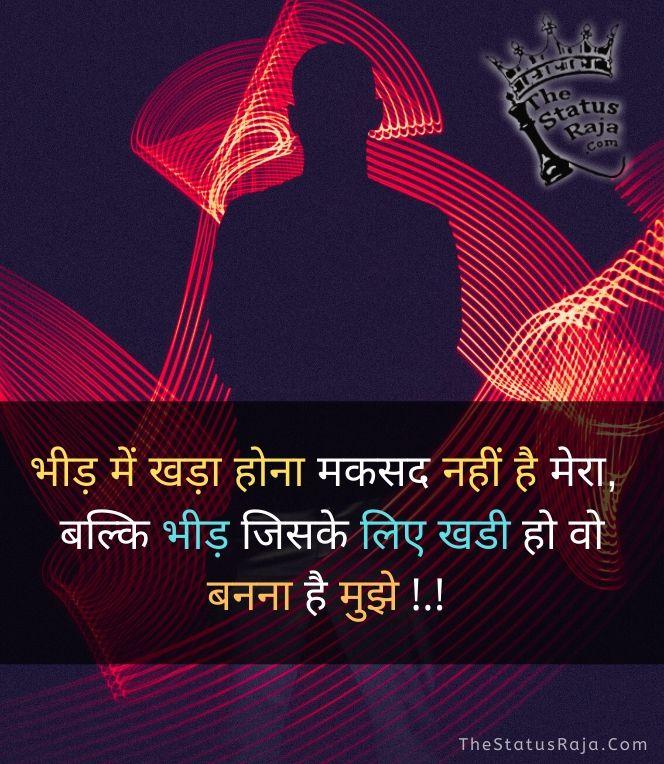 balki bheed jiske liye khadi ho vo banana hai mujhe __ By TheStatusRaja