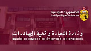 وزارة_التجارة: هذه القطاعات والأنشطة معفيّة من الحجر الصحي الشامل .