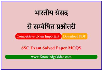भारतीय संसद  से सम्बंधित प्रश्नोतरी | SSC Exam Important Sansad Objective Questions and Answer | PDF Download |
