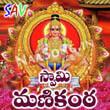 Swamy Manikanta Songs Free Download