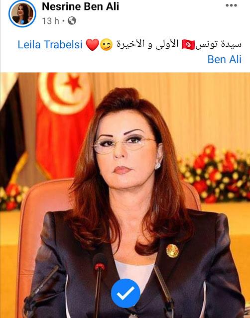 تونس: بالصور نسرين بن علي تخرج عن صمتها وتكشف المستور على خبر زواج والدتها من أمير سعودي !