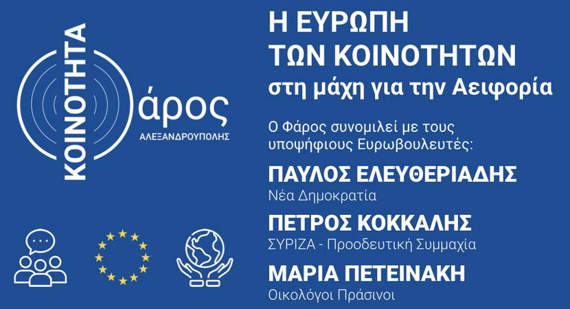 """Εκδήλωση της Ανεξάρτητης Κοινότητας Φάρος Αλεξανδρούπολης με θέμα """"Η Ευρώπη των Κοινοτήτων στη μάχη για την αειφορία"""""""