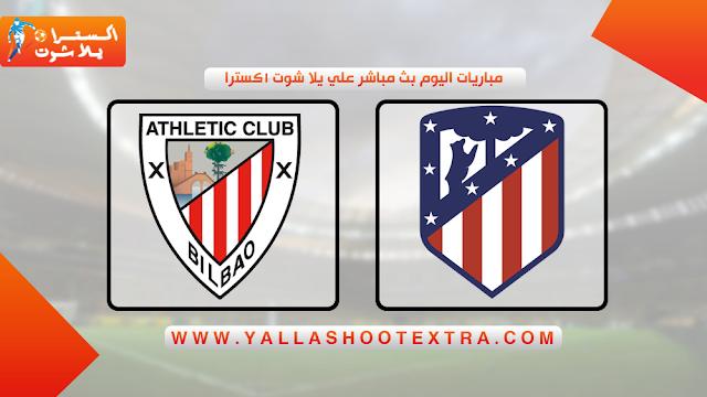 موعد مباراة اتليتكو مدريد و اتليتك بلباو اليوم 26-10-2019 في الدوري الاسباني