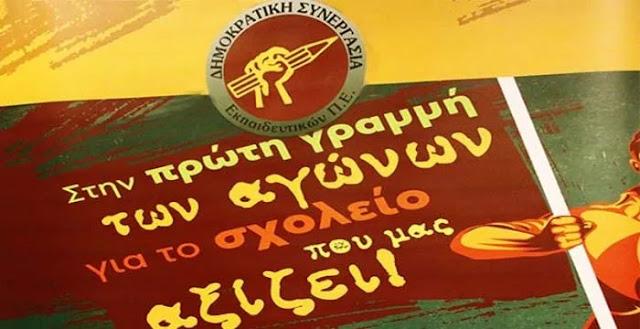 Δημοκρατική Συνεργασία Εκπαιδευτικών Π.Ε.: Μήνυμα προς όσους ασκούν εξουσία