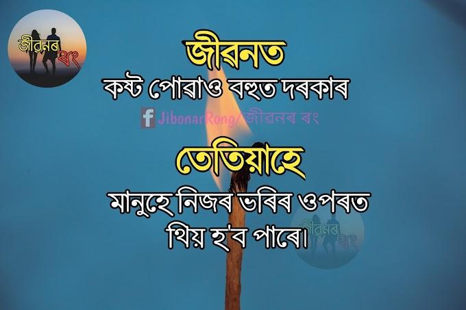 Assamese Whatsapp Video Status