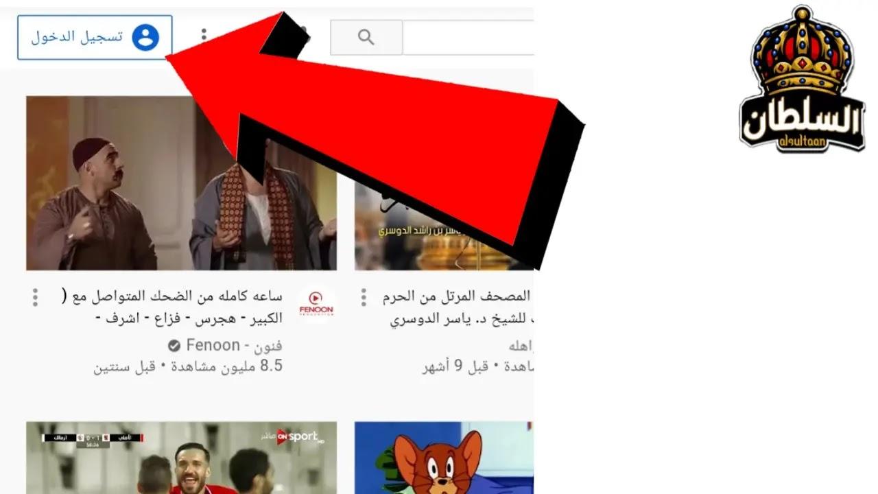 انشاء قناة يوتيوب,إنشاء قناة يوتيوب, عمل قناة علي اليوتيوب, انشاء قناة علي اليوتيوب,انشاء قناة يوتيوب2021,انشاء قناة يوتيوب ناجحة