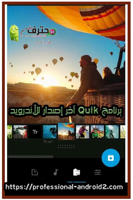 تطبيق Quik لتصميم الفيديوهات للأندرويد آخر إصدار.