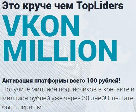 Миллион подписчиков вк
