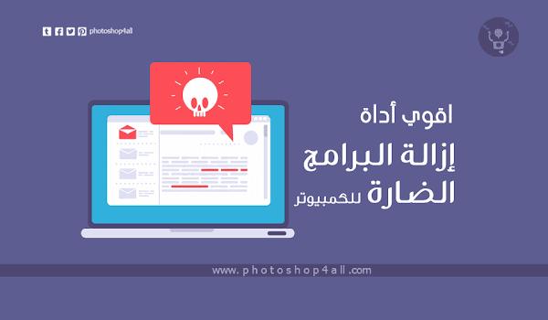 أقوى أداة إزالة البرامج الضارة للكمبويتر2021 عربي وإنجليزي من مايكروسوفت