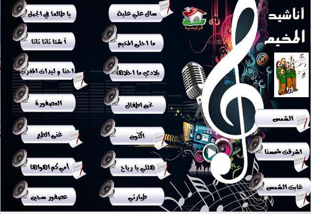 قرص لمجموعة رائعة من الأناشيد المتنوعة بالعربية و الفرنسية 55555555555555555