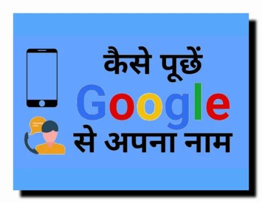 Google मेरा नाम क्या है | Google Mera Naam Kya Hai.