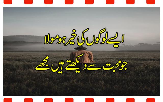 Muhabbat Latest Shayari