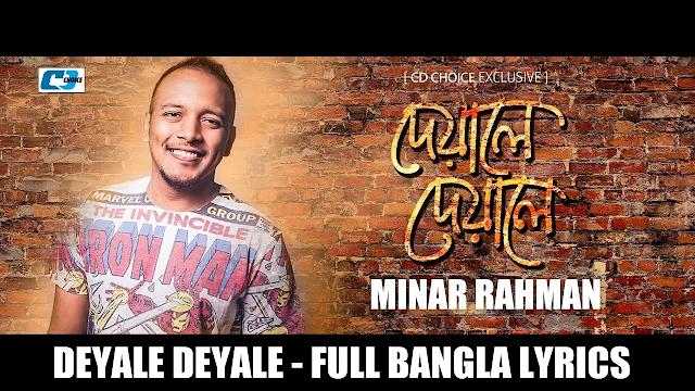 Deyale-Deyale-Minar-Rahman-Lyrics.