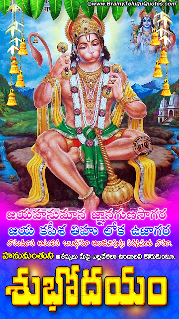 good morning quotes in telugu, telugu bhakti quotes, lord hanuman hd wallpapers free download