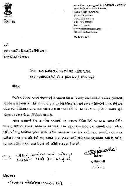Exam date declared for school inspector