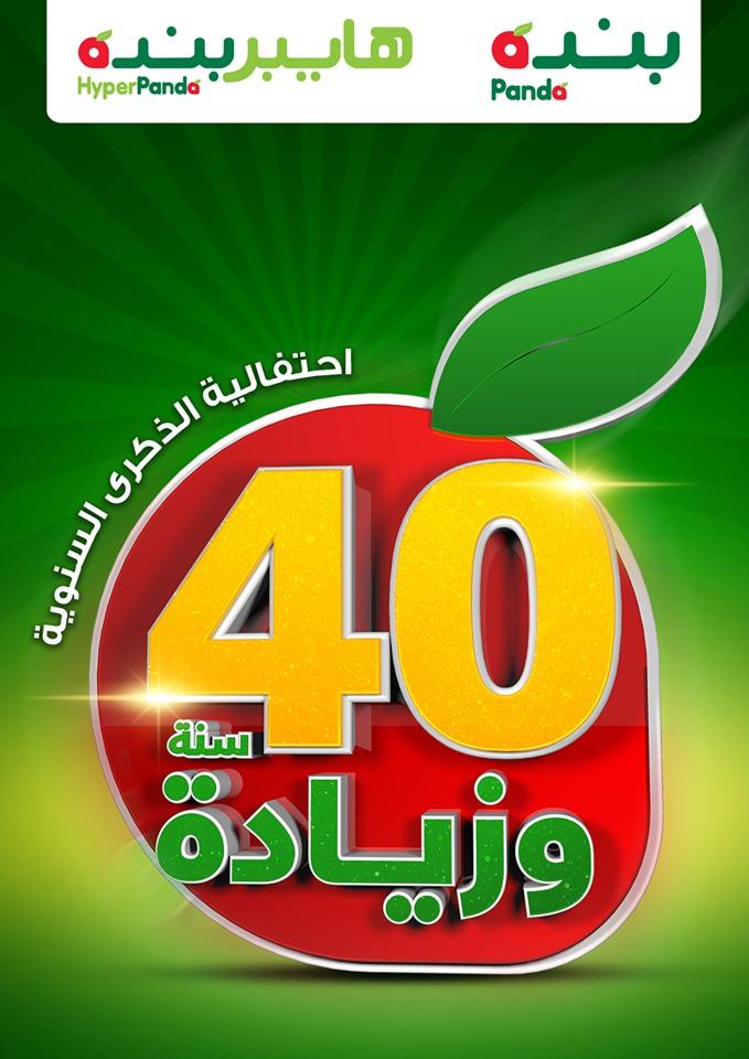 عروض هايبر بنده السعودية الاسبوعية من 26 سبتمبر حتى 2 اكتوبر 2019 الذكرى السنوية