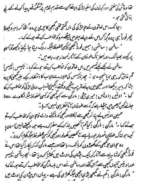 Aslam Rahi M A Novels