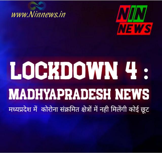 Lockdown 4 : Madhyapradesh News : मध्यप्रदेश में  कोरोना संक्रमित क्षेत्रों में नही मिलेंगी कोई छूट , लॉक डाउन 4 की पूरी जानकारी पढ़े -