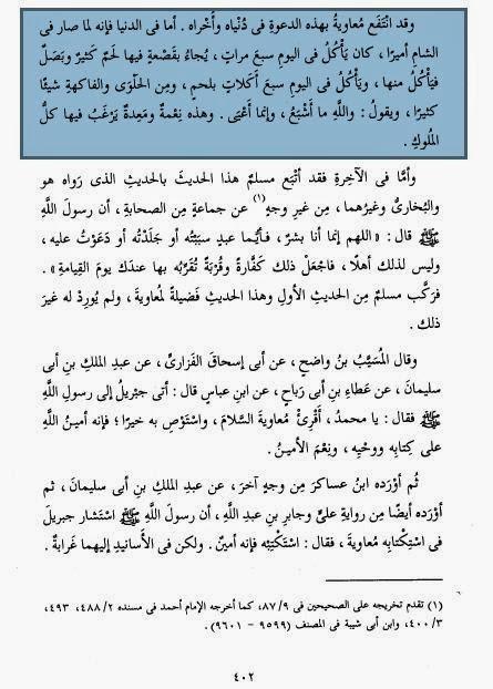 معاویہ اور رسول اللہ (ص) کی بد دعا