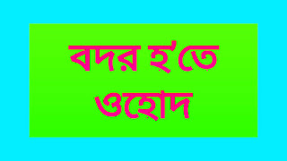 বদর হ'তে ওহোদ