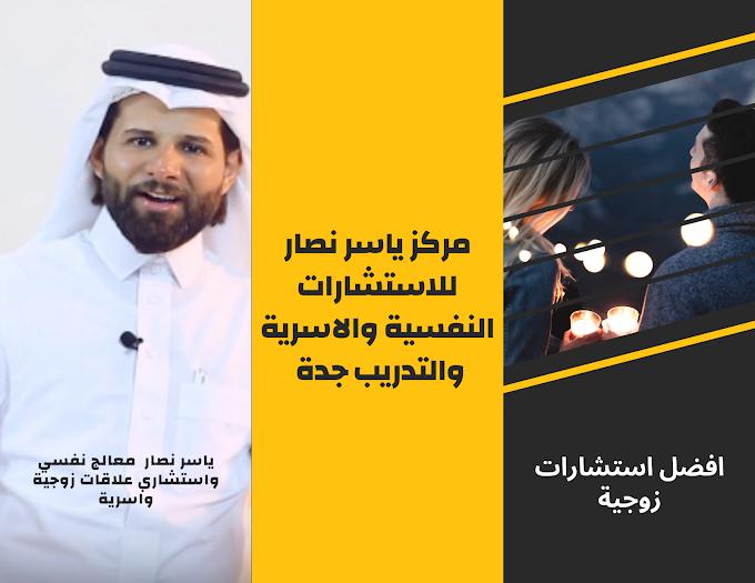 مركز استشارات زوجية في جدة عيادة ياسر نصار 0557373131
