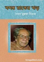 বসন্ত রাতের ঝড় - সৈয়দ মুস্তাফা সিরাজ Basanta Rater Jhor by Syed Mustafa Siraj Bengali Uponyas pdf