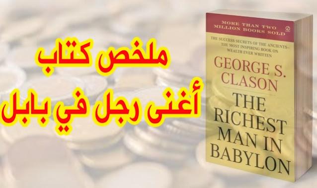 ملخص كتاب أغنى رجل في بابل